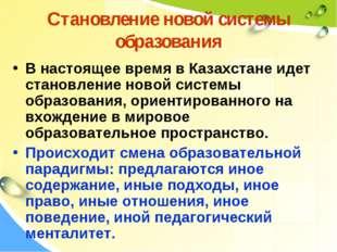 Становление новой системы образования В настоящее время в Казахстане идет ста