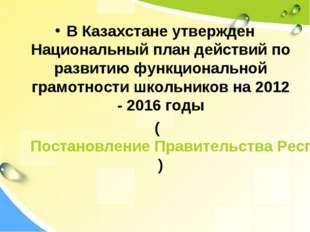 В Казахстане утвержден Национальный план действий по развитию функциональной