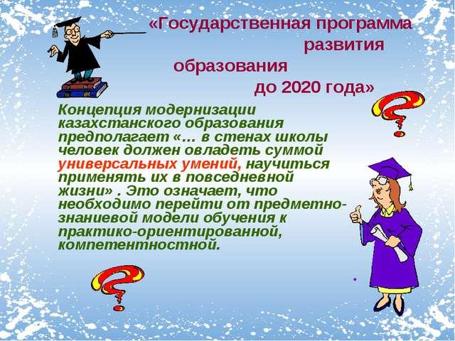 Концепция модернизации казахстанского образования предполагает «… в стенах шк...