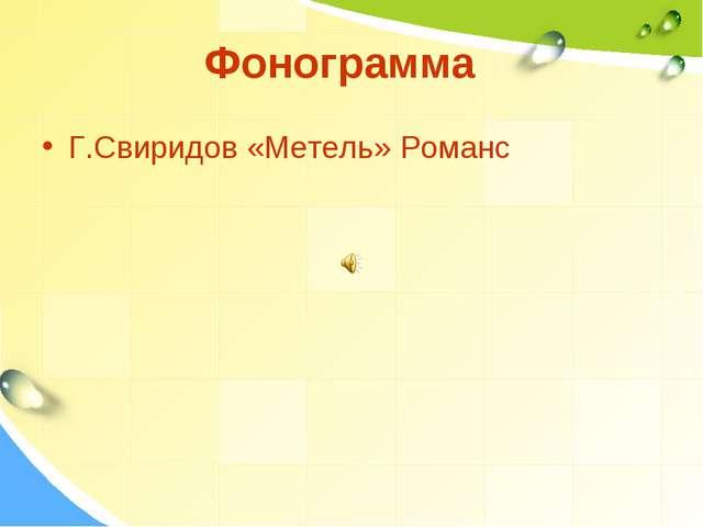 Фонограмма Г.Свиридов «Метель» Романс