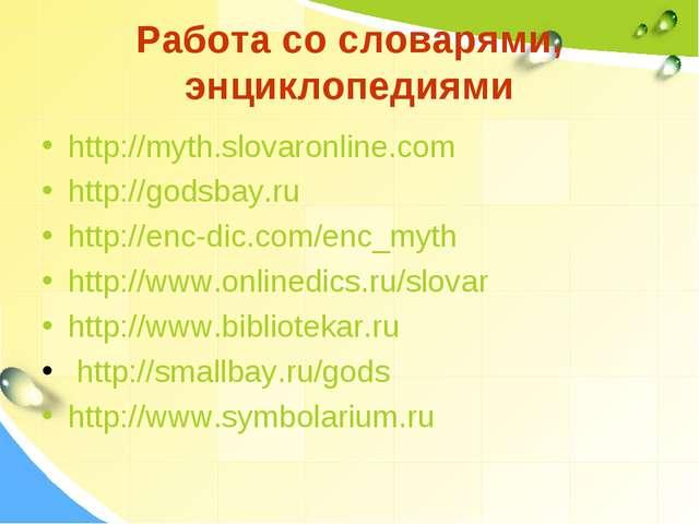 Работа со словарями, энциклопедиями http://myth.slovaronline.com http://godsb...