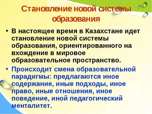 Становление новой системы образования В настоящее время в Казахстане идет ста...