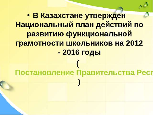 В Казахстане утвержден Национальный план действий по развитию функциональной...