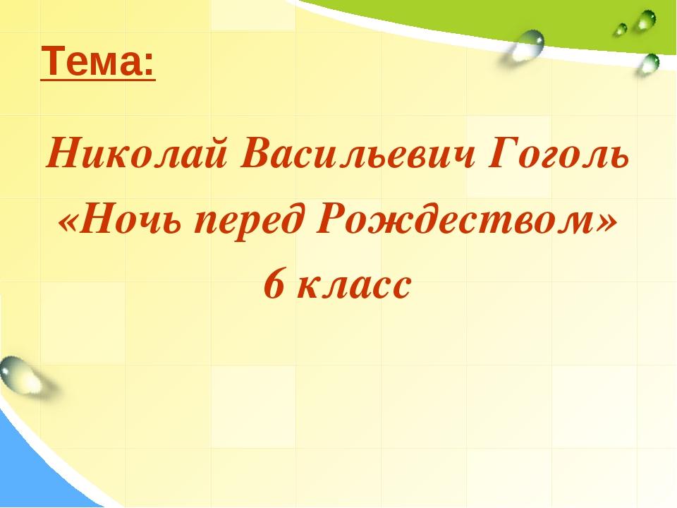 Тема: Николай Васильевич Гоголь «Ночь перед Рождеством» 6 класс