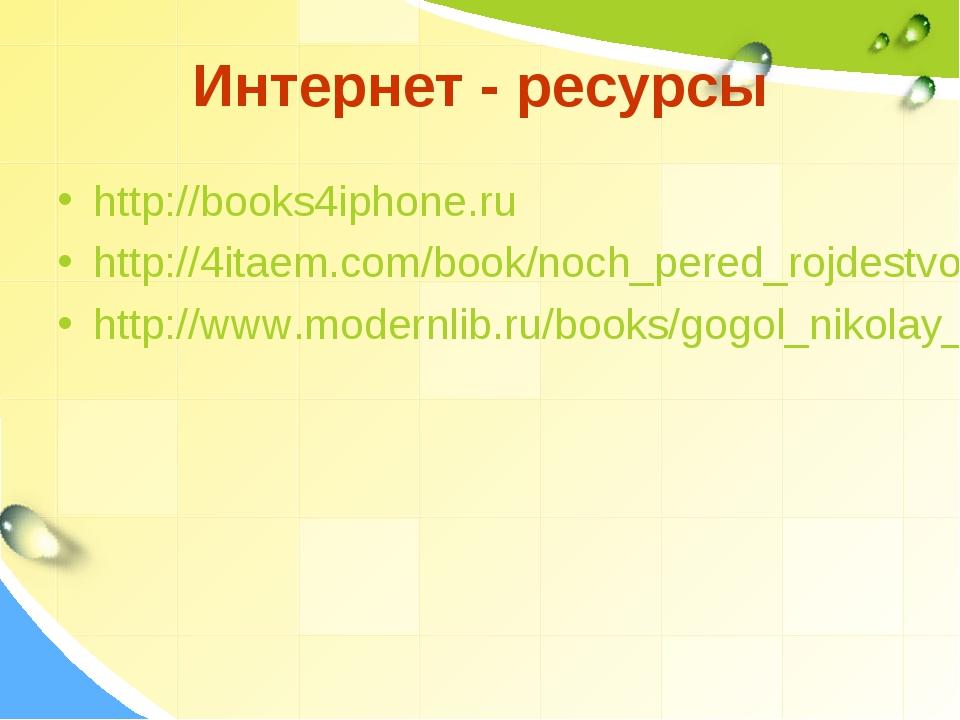 Интернет - ресурсы http://books4iphone.ru http://4itaem.com/book/noch_pered_r...