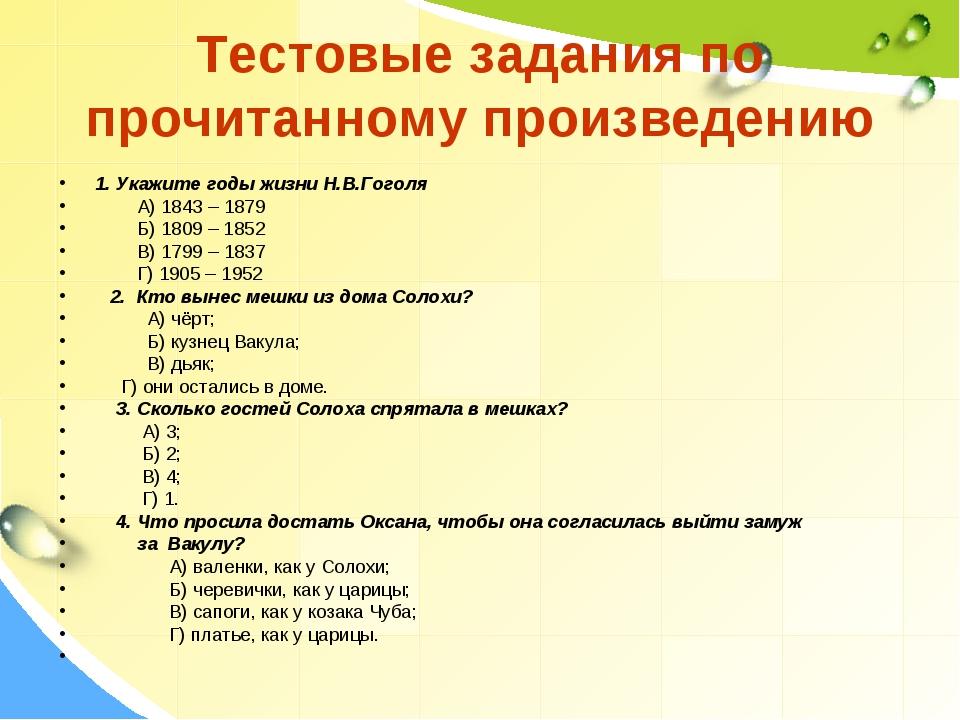 Тестовые задания по прочитанному произведению 1. Укажите годы жизни Н.В.Гогол...