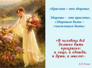 «Красота – это здоровье. Здоровье - это красота». «Здоровым быть – счастливы