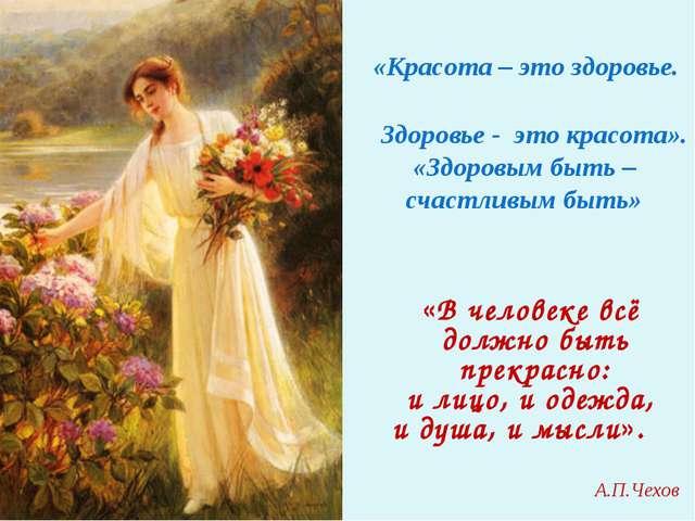 «Красота – это здоровье. Здоровье - это красота». «Здоровым быть – счастливы...