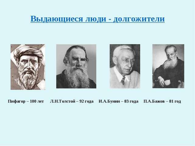 Выдающиеся люди - долгожители Пифагор – 100 лет Л.Н.Толстой – 92 года И.А.Бун...
