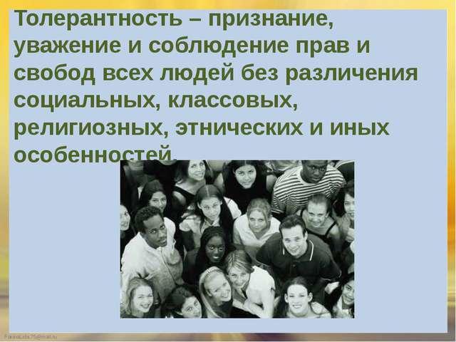 Толерантность – признание, уважение и соблюдение прав и свобод всех людей бе...