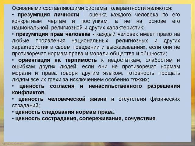 Основными составляющими системы толерантности являются: • презумпция личности...