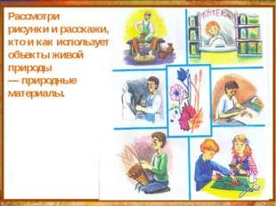 http://aida.ucoz.ru Рассмотри рисунки и расскажи, кто и как использует объек