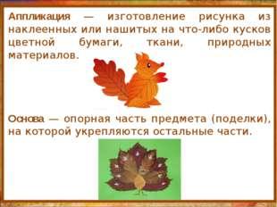 http://aida.ucoz.ru Аппликация — изготовление рисунка из наклеенных или наши