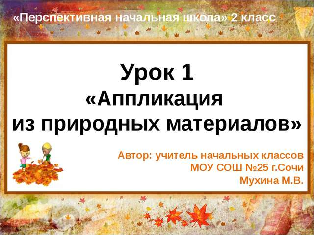 Урок 1 «Аппликация из природных материалов» «Перспективная начальная школа» 2...