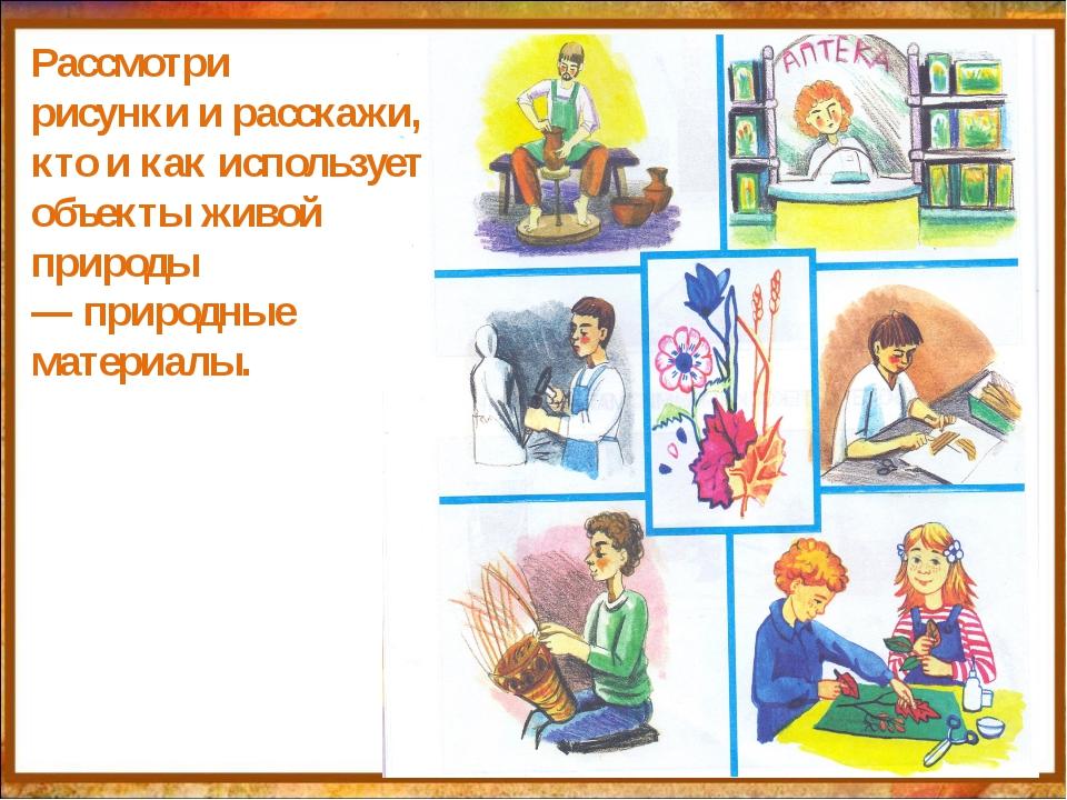 http://aida.ucoz.ru Рассмотри рисунки и расскажи, кто и как использует объек...