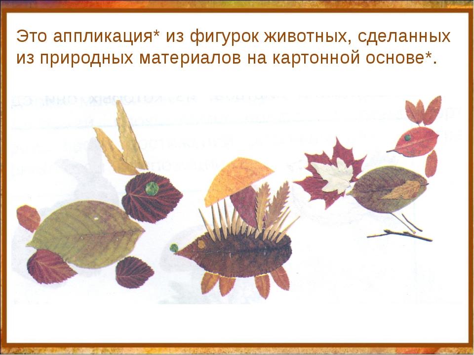 http://aida.ucoz.ru Это аппликация* из фигурок животных, сделанных из природ...