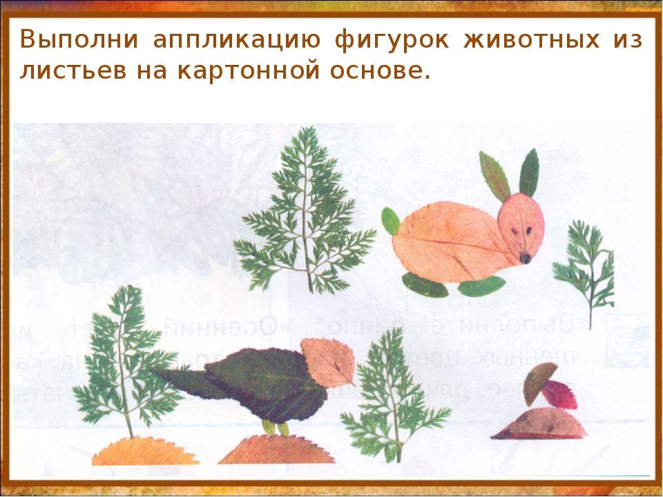 http://aida.ucoz.ru Выполни аппликацию фигурок животных из листьев на картон...