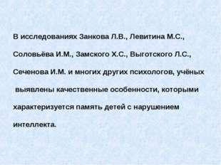 В исследованиях Занкова Л.В., Левитина М.С., Соловьёва И.М., Замского Х.С., В