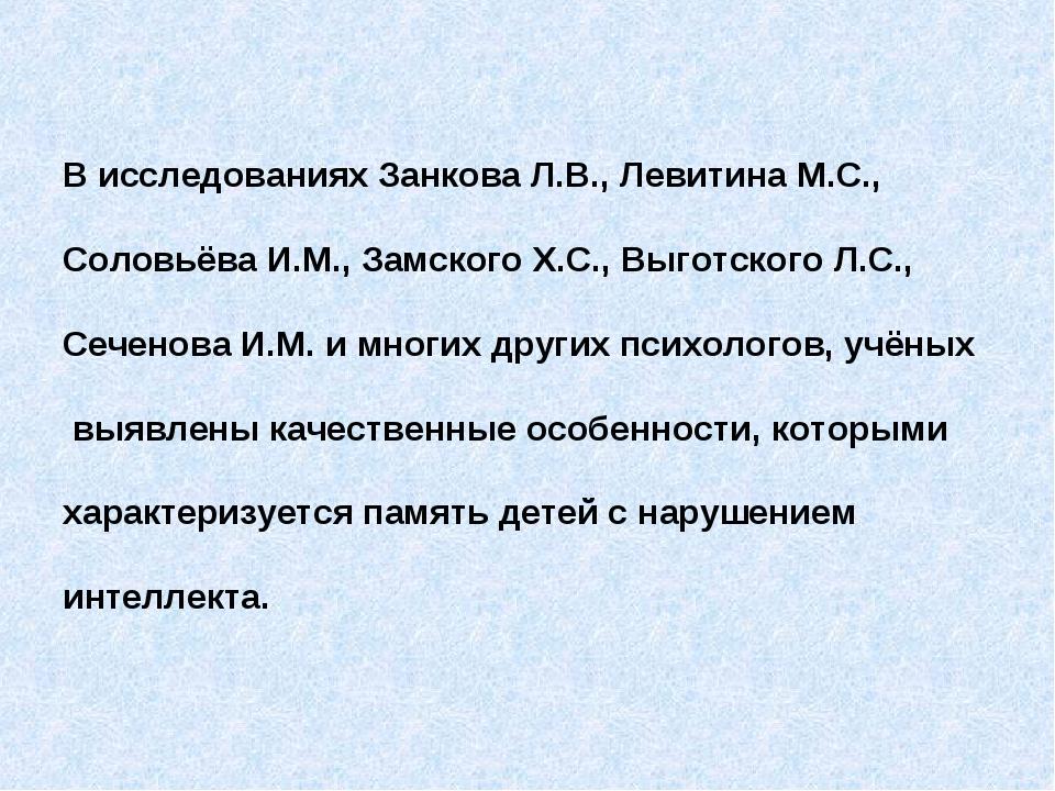 В исследованиях Занкова Л.В., Левитина М.С., Соловьёва И.М., Замского Х.С., В...