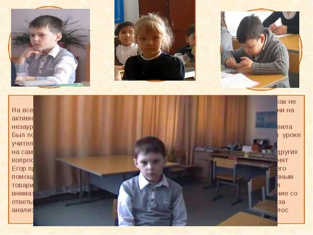 А В С Очень активен на уроке, всегда внимательно слушает учителя, может отве...
