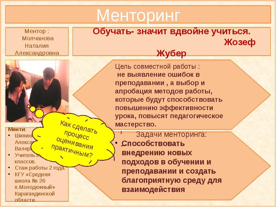 Менторинг Ментор : Молчанова Наталия Александровна Обучать- значит вдвойне у...