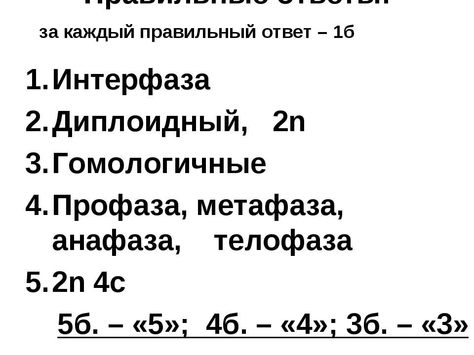 Правильные ответы: за каждый правильный ответ – 1б Интерфаза Диплоидный, 2n Г...