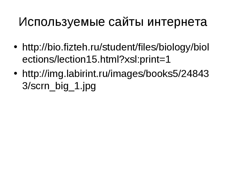 Используемые сайты интернета http://bio.fizteh.ru/student/files/biology/biole...
