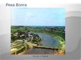 Река Волга Волга в Ржеве