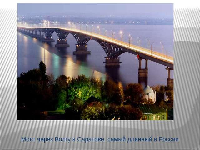 Мост через Волгу в Саратове, самый длинный в России
