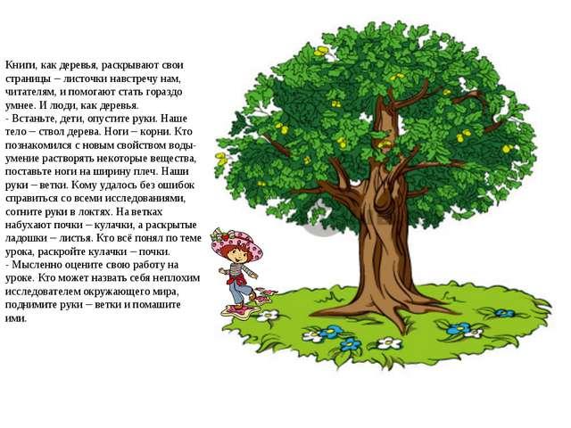 Книги, как деревья, раскрывают свои страницы – листочки навстречу нам, читате...
