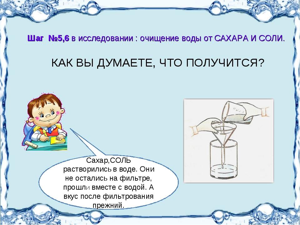 КАК ВЫ ДУМАЕТЕ, ЧТО ПОЛУЧИТСЯ? Шаг №5,6 в исследовании : очищение воды от СА...