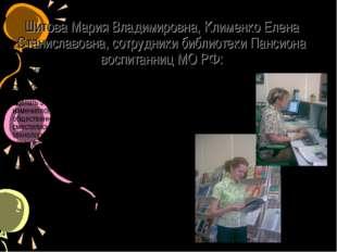 Шитова Мария Владимировна, Клименко Елена Станиславовна, сотрудники библиотек