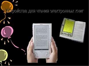 Устройства для чтения электронных книг