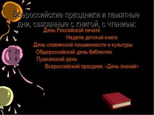 Всероссийские праздники и памятные дни, связанные с книгой, с чтением: 13 янв