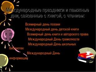 Международные праздники и памятные дни, связанные с книгой, с чтением: 21 мар