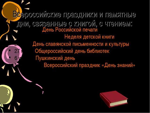 Всероссийские праздники и памятные дни, связанные с книгой, с чтением: 13 янв...