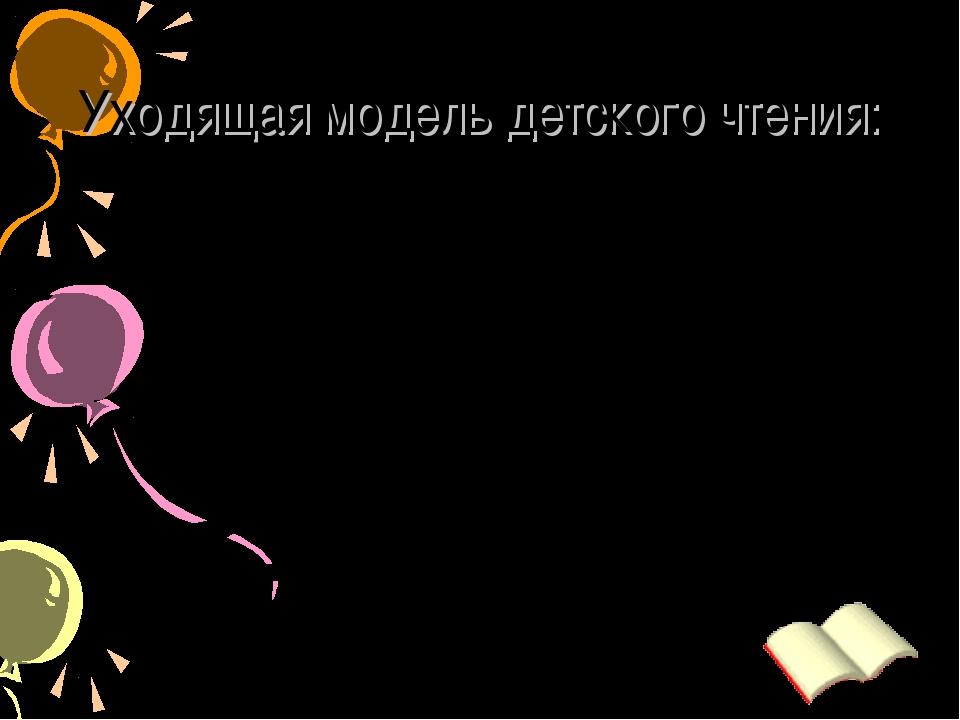 Уходящая модель детского чтения: любовь к чтению (обязательная регулярность ч...