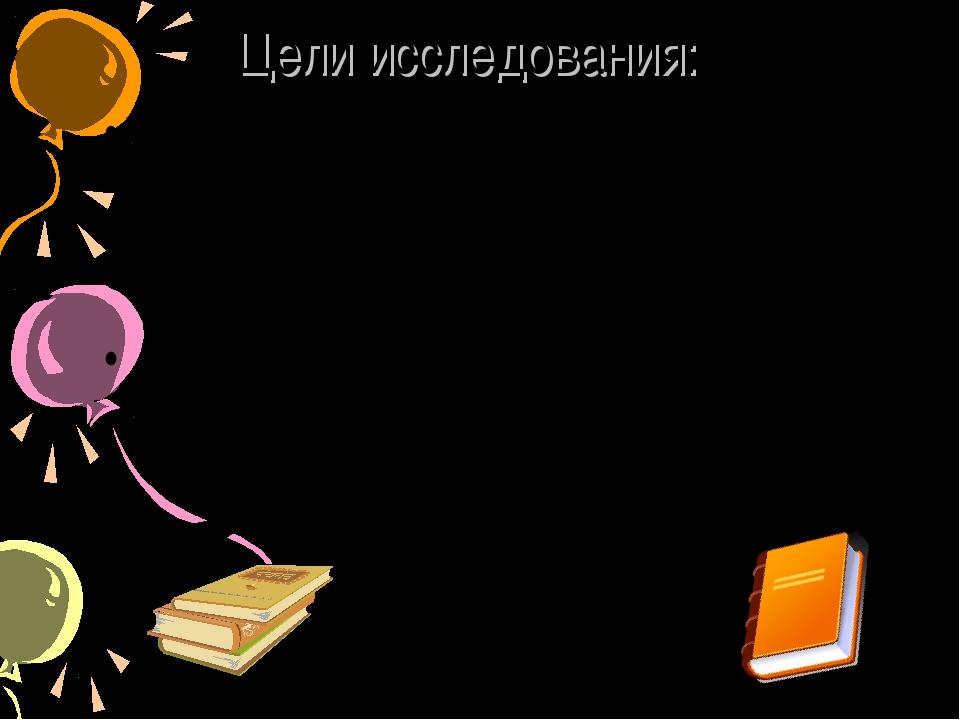 Цели исследования: разобраться в причинах снижения читательского уровня; дока...