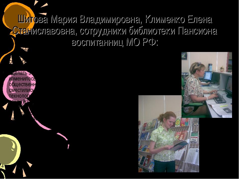 Шитова Мария Владимировна, Клименко Елена Станиславовна, сотрудники библиотек...