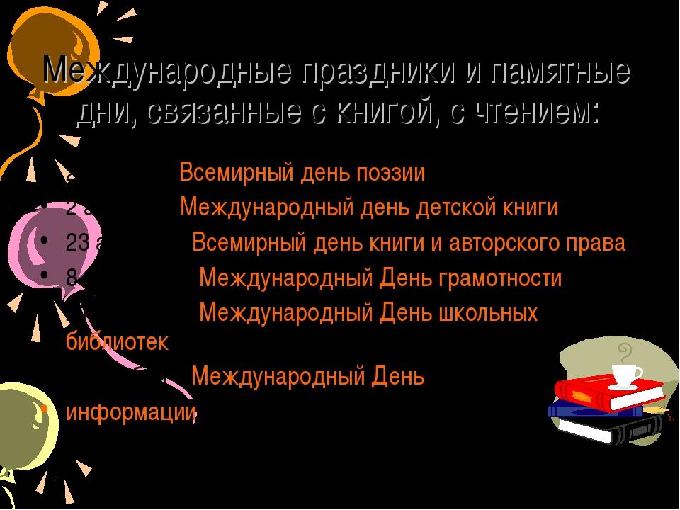 Международные праздники и памятные дни, связанные с книгой, с чтением: 21 мар...
