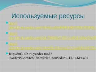 Используемые ресурсы http://im0-tub-ru.yandex.net/i?id=9fccd244494518d01858a7