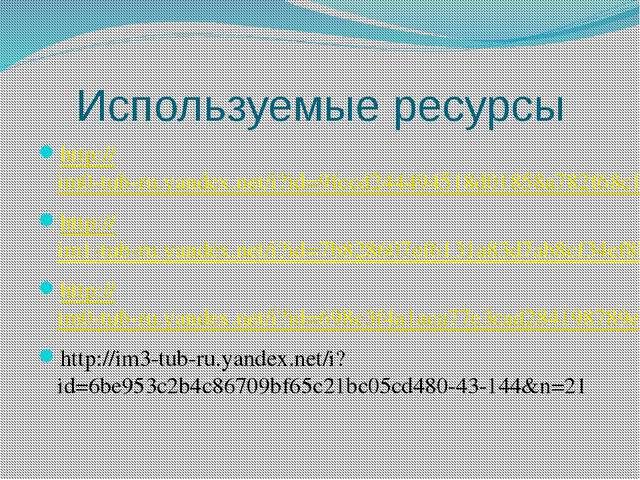 Используемые ресурсы http://im0-tub-ru.yandex.net/i?id=9fccd244494518d01858a7...