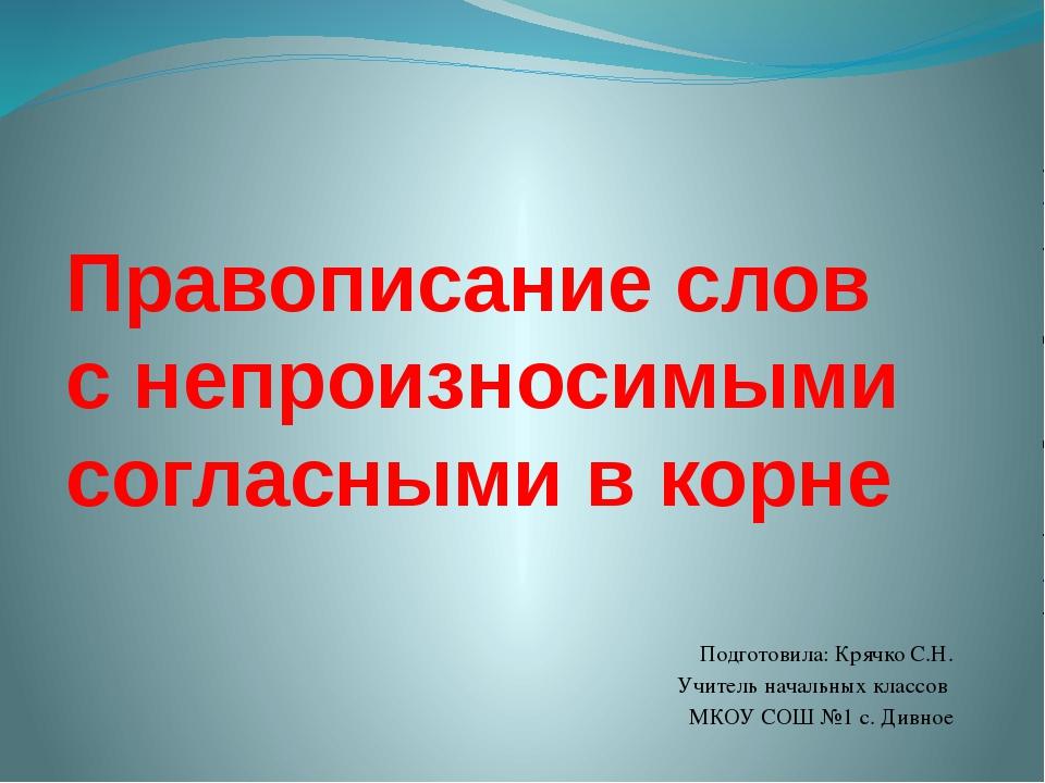 Правописание слов с непроизносимыми согласными в корне Подготовила: Крячко С....