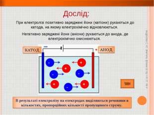 Дослід: Андрєєва С. Ю. вчитель фізики ШЗШ І-ІІІ ст. № 4 При електролізі позит