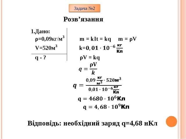ЗАДАЧА №3 Розв'язання Відповідь: необхідний заряд q=4,68 нКл
