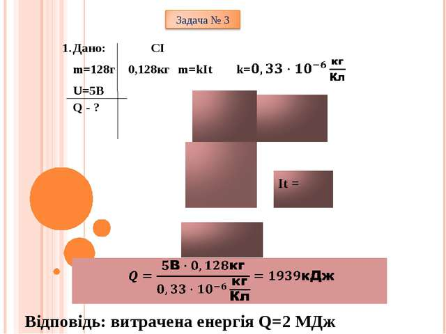 Відповідь: витрачена енергія Q=2 МДж