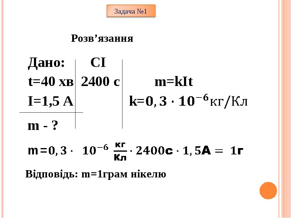 Розв'язання Відповідь: m=1грам нікелю