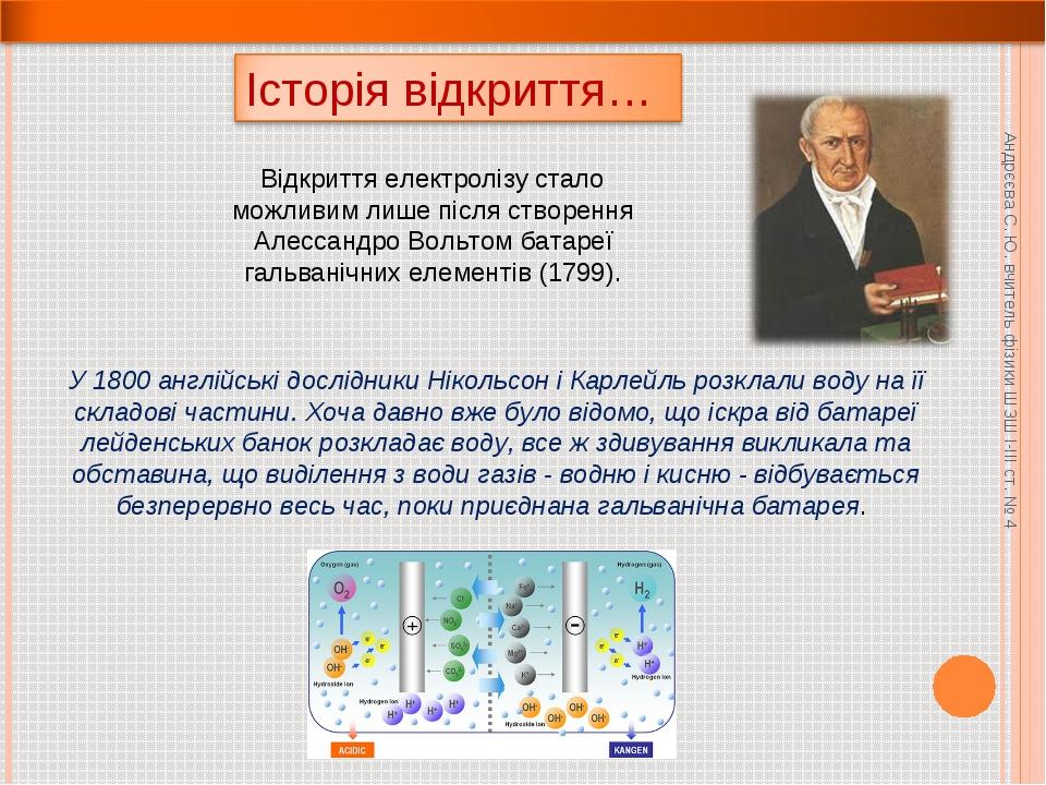 Андрєєва С. Ю. вчитель фізики ШЗШ І-ІІІ ст. № 4 Відкриття електролізу стало м...