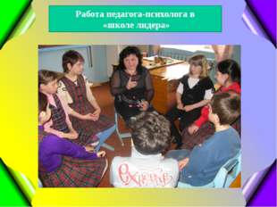 Работа педагога-психолога в «школе лидера»