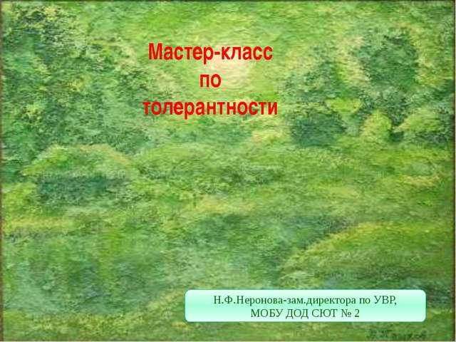 Мастер-класс по толерантности Н.Ф.Неронова-зам.директора по УВР, МОБУ ДОД СЮТ...